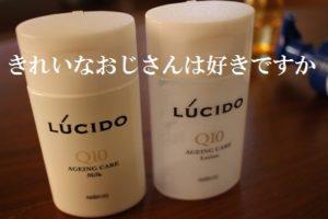 ルシード,化粧水,乳液